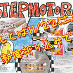 STEP01-2